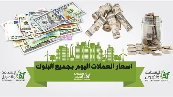 الإستدامة والتمويل | sustainability and funding: اسعار العملات في البنك  الأهلي المصرى | أسعار العملات اليوم 27 7 2019