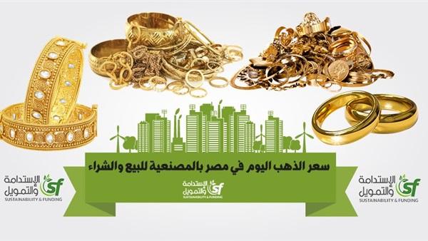 الإستدامة والتمويل Sustainability And Funding سعر جرام الذهب